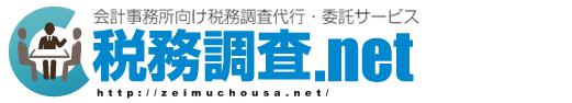 税務調査.net -税務調査に強い税理士紹介-