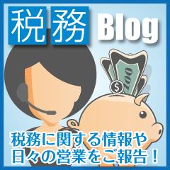 税務調査ブログ